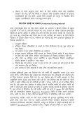 "jk""Vªh; ckxokuh fe'ku - Rajasthan Krishi - Page 6"