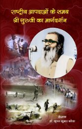 Shri Guruji Ka Margadarshan.pdf - Shri Golwalkar Guruji