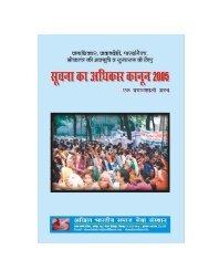 Soochana Ka Adhikar Kanoon 2006 Ek Prabhavshali Astra - ABSSS