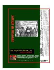 Safalta Ke Sopan Ek Anukaraniya Abhiyan Issue 04 - ABSSS
