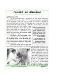 Safalta Ke Sopan Ek Anukaraniya Abhiyan Issue 04 - ABSSS - Page 6