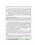 Safalta Ke Sopan Ek Anukaraniya Abhiyan Issue 04 - ABSSS - Page 7