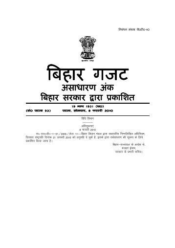 The Bihar Special Courts Act 2009 - Vigilance Dept., Bihar