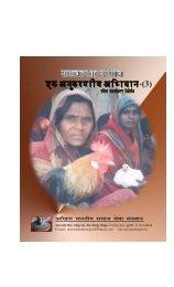 Safalta Ke Sopan Ek Anukaraniya Abhiyan Issue 03 - ABSSS