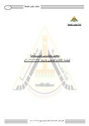 المزيد - جامعة بنها