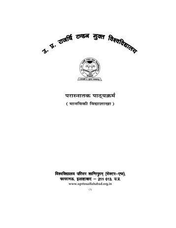 Post Graduate Programmes of Humanities