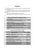 СИСТЕМЫ ИСКУССТВЕННОГО ИНТЕЛЛЕКТА Методические ... - Page 4