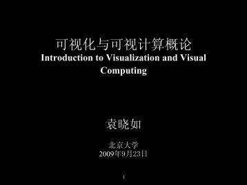 可视化与可视计算概论 - 北京大学可视化与可视分析研究组