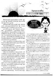 Page 1 Page 2 vel JAPANFUUNDATIUN (le) 10 © Easy 'to LISTEN 1 ...