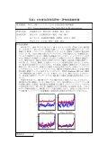レーザー干渉計重力波アンテナのデジタル制御技術およびそれに伴う ... - Page 5