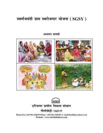 Lo.kZt;arh xzke Lojkstxkj ;kstuk (SGSY) - haryana institute of rural ...