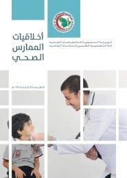 أخلاقيات الممارس الصحي