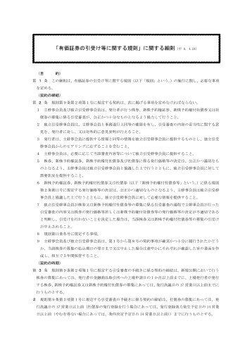 「有価証券の引受け等に関する規則」に関する細則(平 8. 4.24)