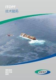 技术服务手册 - ITOPF