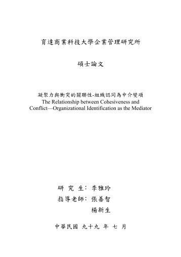 檢視/開啟 - 育達商業科技大學