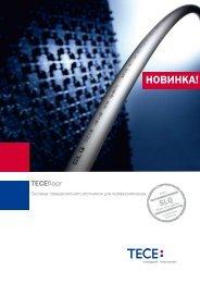 TECEfloor - система поверхностного отопления для ...