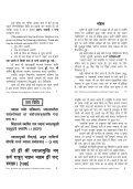 Jwala Devi - Page 3