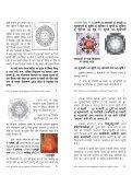 Jwala Devi - Page 4
