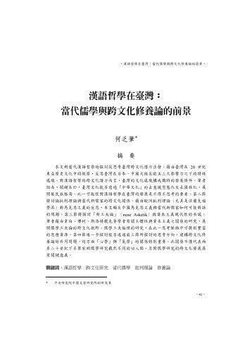 漢語哲學在臺灣: 當代儒學與跨文化修養論的前景 - 中國文哲研究所