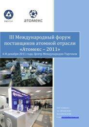 Отчет Форума - Атомекс