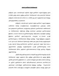 to view Tamil Version