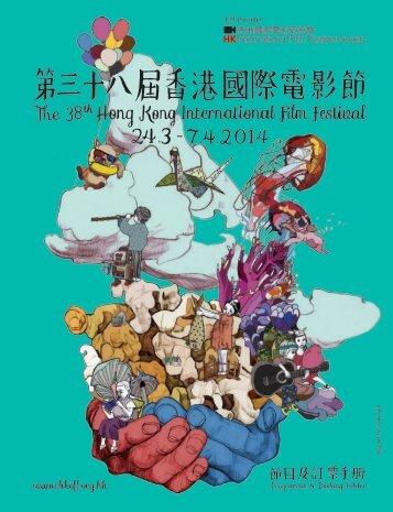 38th_HKIFF_Booking_Folder