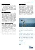 风力涡轮机冷却解决方案 - Nissens - Page 5