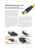 HARTING RJ Industrial® 10G - Page 2