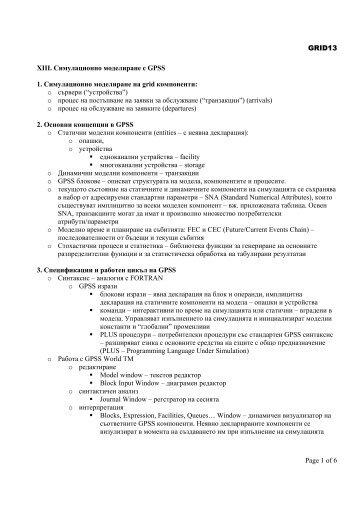 GRID13 Page 1 of 6 XIII. Симулационно моделиране с GPSS 1 ...