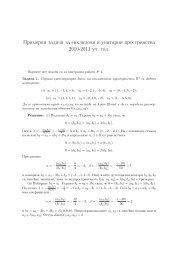 Примерни задачи за евклидови и унитарни пространства 2010 ...