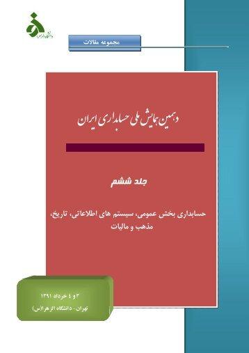 حسابداری بخش عمومی، سیستم های اطلاعاتی، تاریخ - دانشگاه الزهرا