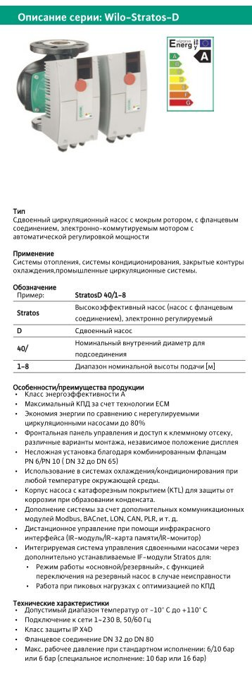 Описание серии: Wilo-Stratos-D - ConSoft