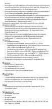 Описание серии: Wilo-Stratos-D - ConSoft - Page 3