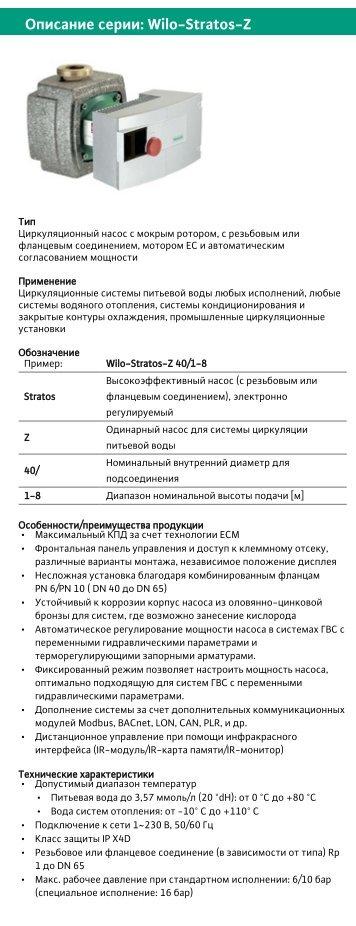 Описание серии: Wilo-Stratos-Z - ConSoft