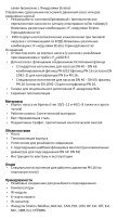 Описание серии: Wilo-Stratos-Z - ConSoft - Page 3