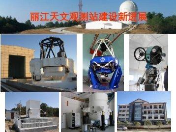丽江天文观测站建设新进展 - BATC home page