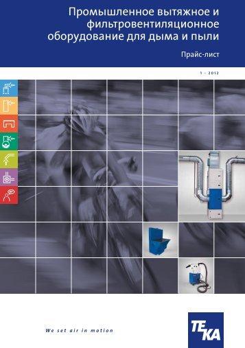 Промышленное вытяжное и ... - TEKA GmbH