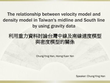 To discuss the relationship between velocity model and density ...