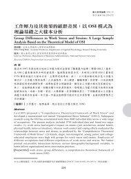工作壓力及其後果的組群差異:以OSI 模式為理論基礎 ... - 國立臺灣大學