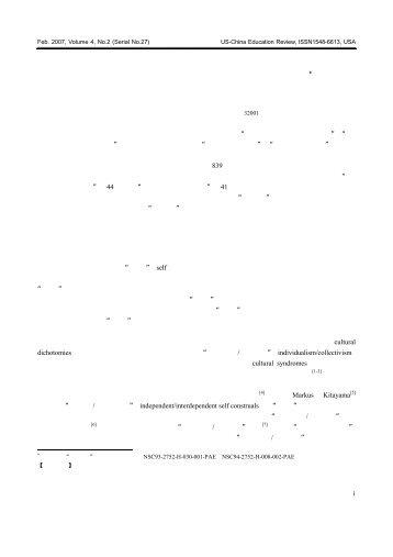 个人取向与社会取向的自我观:概念分析与实征测量*