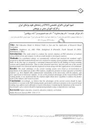 PHD EDUCATION MODEL IN MEDICAL FIELDS IN IRAN AND ... - Sid