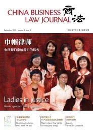 Ladies in justice - Paul, Weiss, Rifkind, Wharton & Garrison