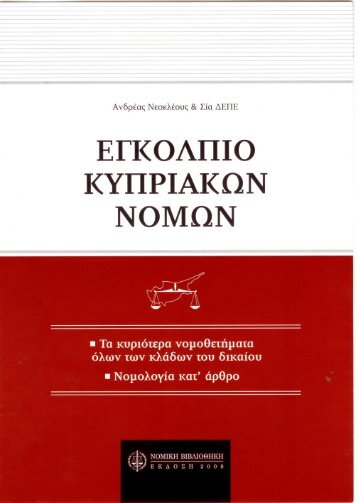 Handbook on laws of Cyprus.pdf