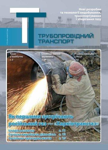 """№1 (73) — ЖУРНАЛ """"ТРУБОПРОВІДНИЙ ТРАНСПОРТ"""", 01-02.2012"""