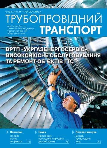 """№1 (79) — ЖУРНАЛ """"ТРУБОПРОВІДНИЙ ТРАНСПОРТ"""", 01-02.2013"""