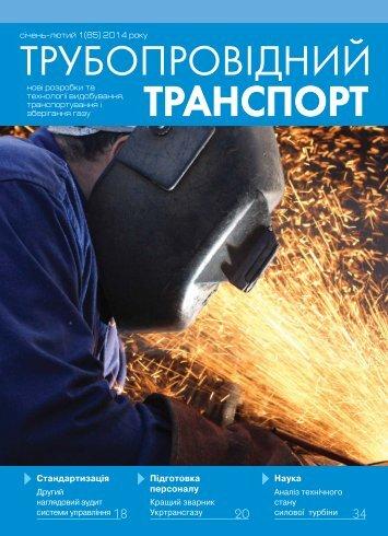 """№1 (85) — ЖУРНАЛ """"ТРУБОПРОВІДНИЙ ТРАНСПОРТ"""", 01-12.2014"""