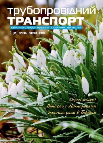 """№1 (61) — ЖУРНАЛ """"ТРУБОПРОВІДНИЙ ТРАНСПОРТ"""", 01-02.2010"""