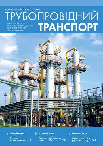 """№2 (86) — ЖУРНАЛ """"ТРУБОПРОВІДНИЙ ТРАНСПОРТ"""", 03-04.2014"""