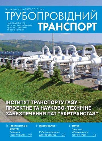 """№2 (80) — ЖУРНАЛ """"ТРУБОПРОВІДНИЙ ТРАНСПОРТ"""", 03-04.2013"""