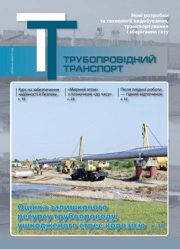 """№2 (68) — ЖУРНАЛ """"ТРУБОПРОВІДНИЙ ТРАНСПОРТ"""", 03-04.2011"""